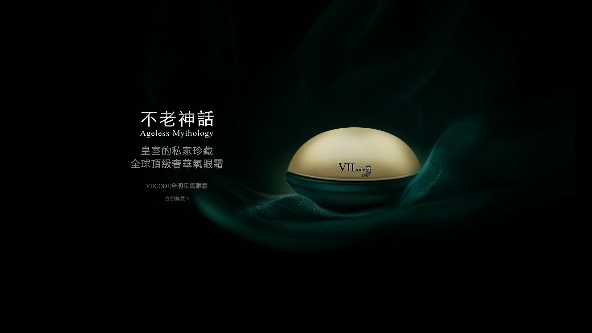 VIIcode All-star Oxygen Eye Cream
